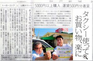 神戸新聞記事